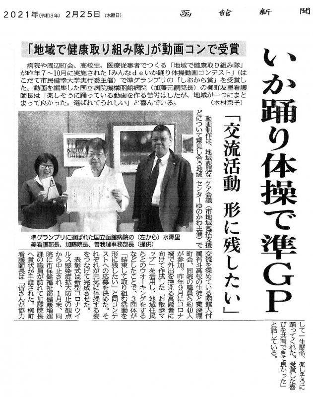 2/25の函館新聞に当院の記事が掲載されました