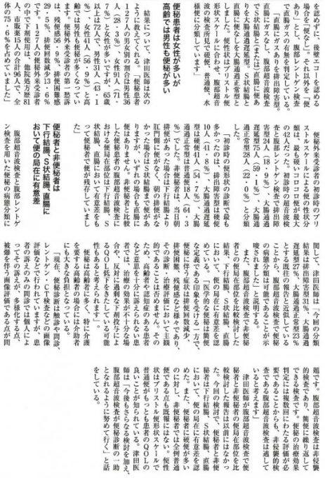 メディカルはこだてvol.77に津田 桃子先生の記事が掲載されました