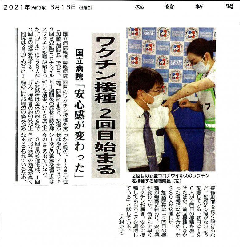 3/13の函館新聞に当院の記事が掲載されました
