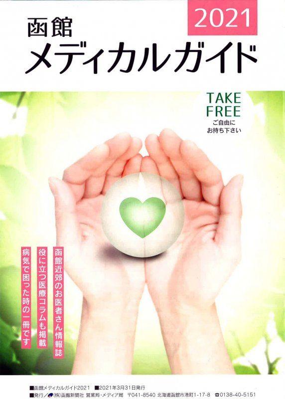 函館メディカルガイド2021に当院が掲載されました