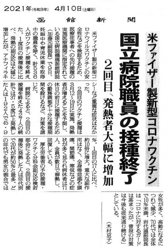 4/10の函館新聞に当院の記事が掲載されました