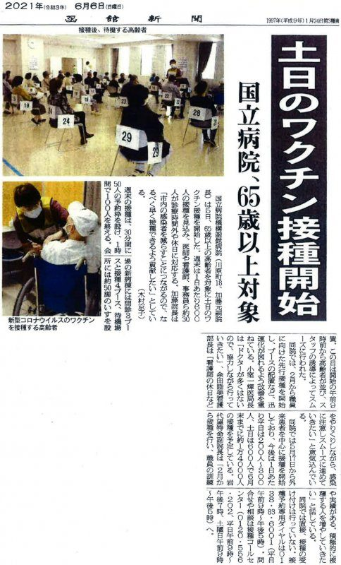 6/6の函館新聞に当院の記事が掲載されました。