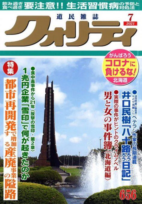 月刊クォリティ2021年7月号に当院の記事が掲載されました