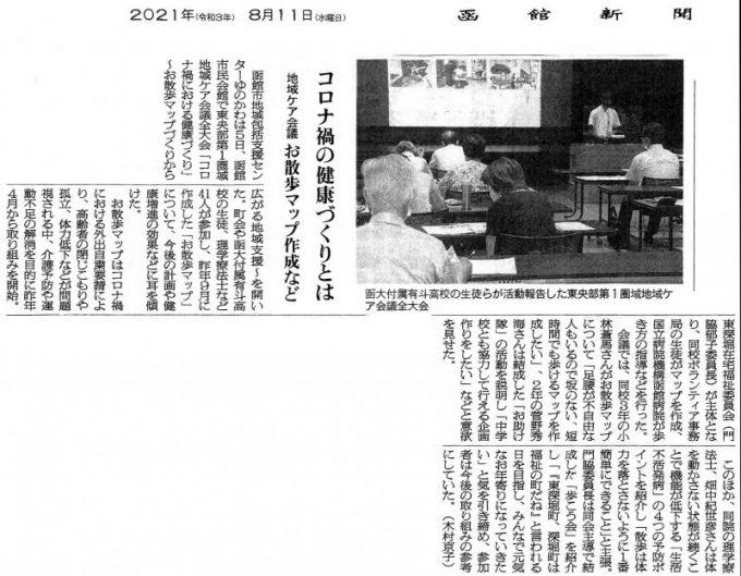 8/11の函館新聞に、当院運動療法主任・畑中紀世彦さんの記事が掲載されました