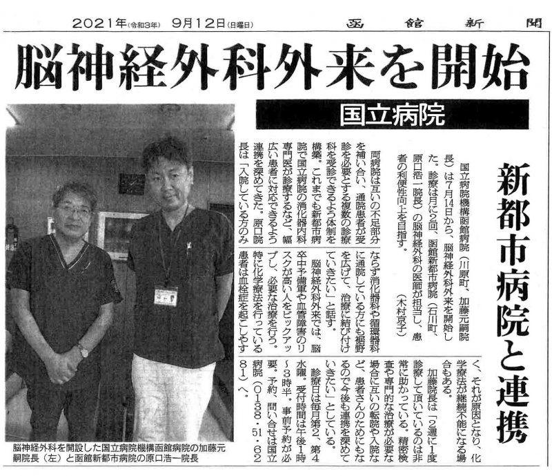 函館新聞に「脳神経外科外来を開始」の記事が掲載されました