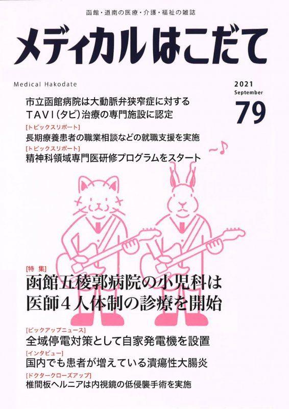 メディカル函館第79号に、余田 睦美 看護部長の記事が掲載されました。